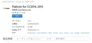 Adobe CCの場合
