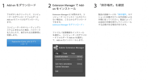 Extension Manager を使用して Add-on をダウンロード
