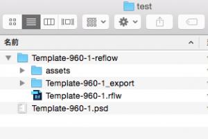 Edge Reflowのファイル