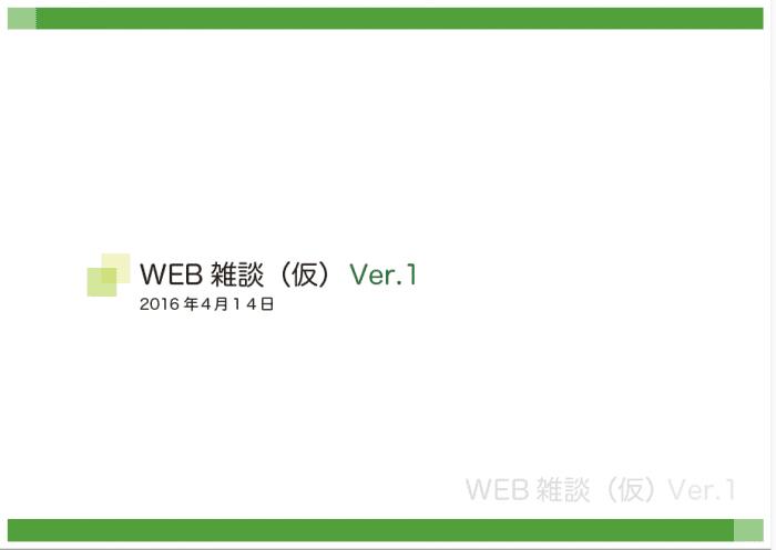 WEBに関することの勉強会をはじめてみて。。。